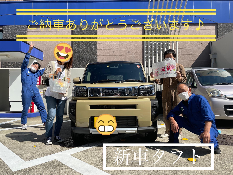 祝!!新車タフト!!ご納車ありがとうございます!!名古屋市上名古屋店 満油商事株式会社スーパー乗るだけセット